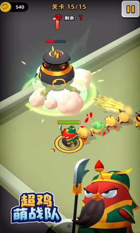 超鸡萌战队游戏ios