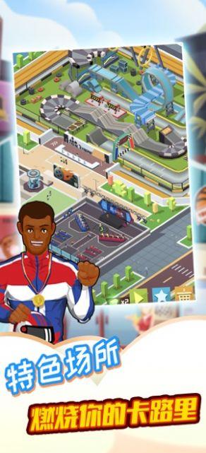 模拟体育馆我是冠军ios版