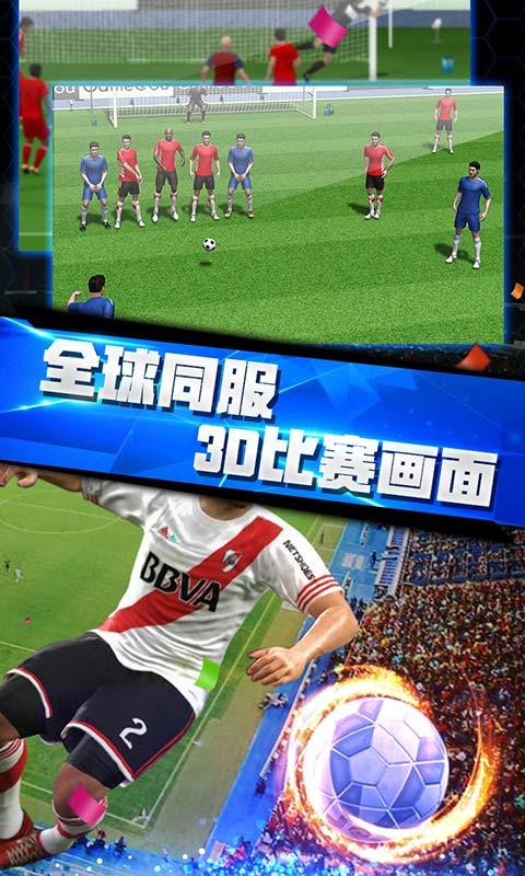 梦幻冠军足球ios