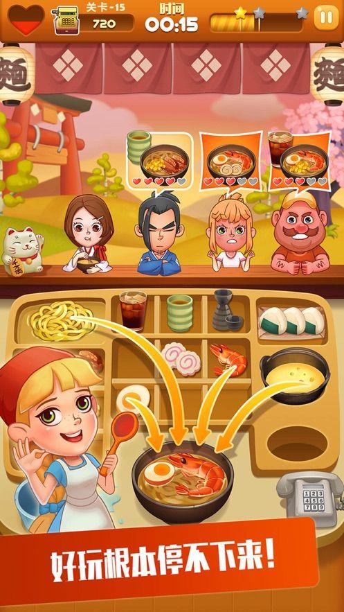 拉面大厨2中文版ios