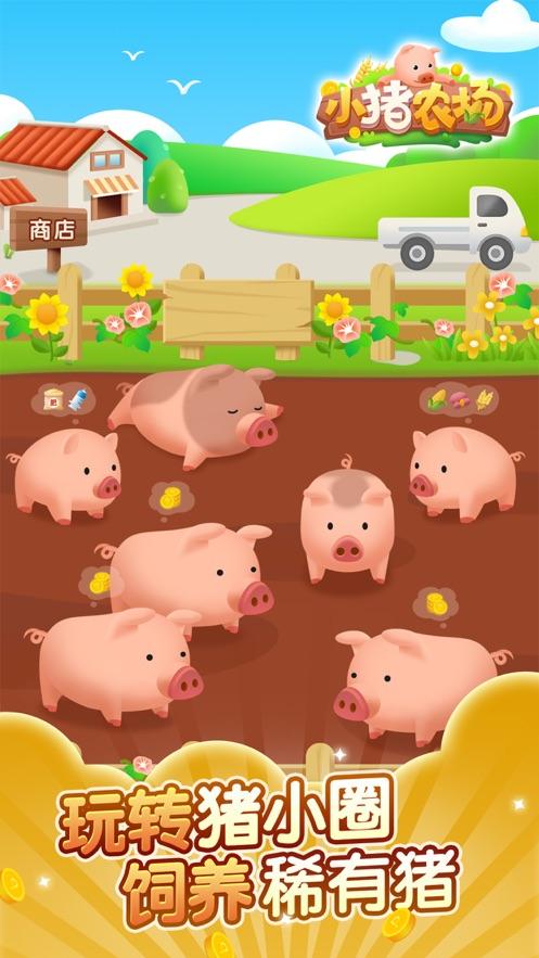小猪农场ios