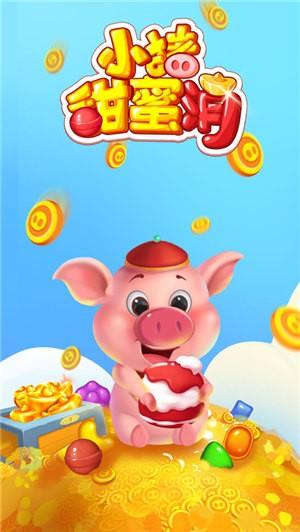 小猪甜蜜消ios