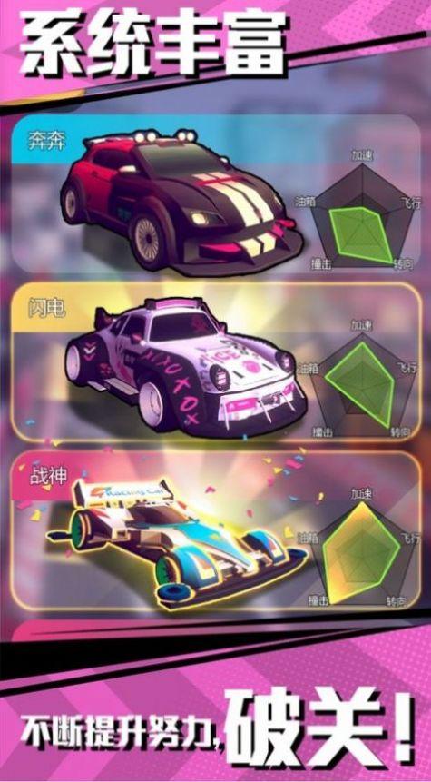 冲撞飞车3游戏ios
