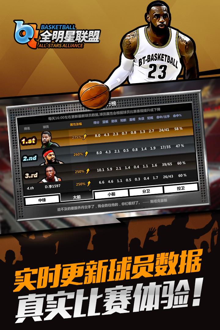 全明星联盟手游iOS版