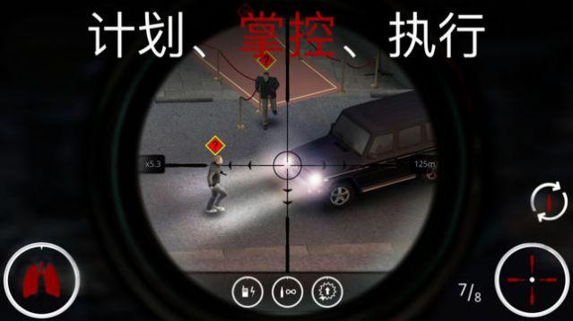 杀手狙击刺客ios