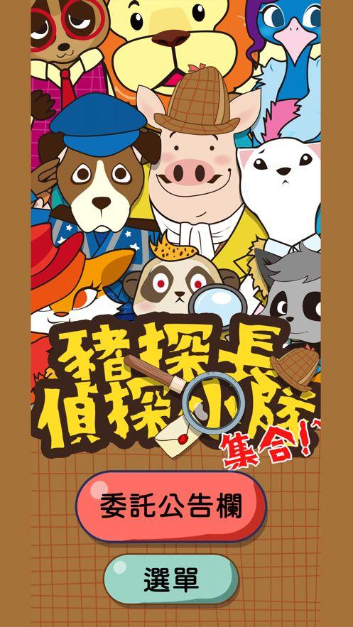 猪探长侦探小队ios