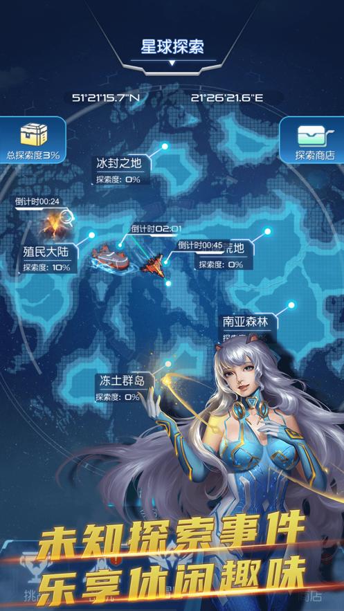 逆空使命游戏iOS