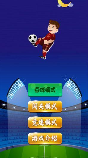 足球状元ios