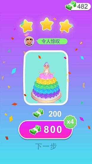 蛋糕小姐姐ios