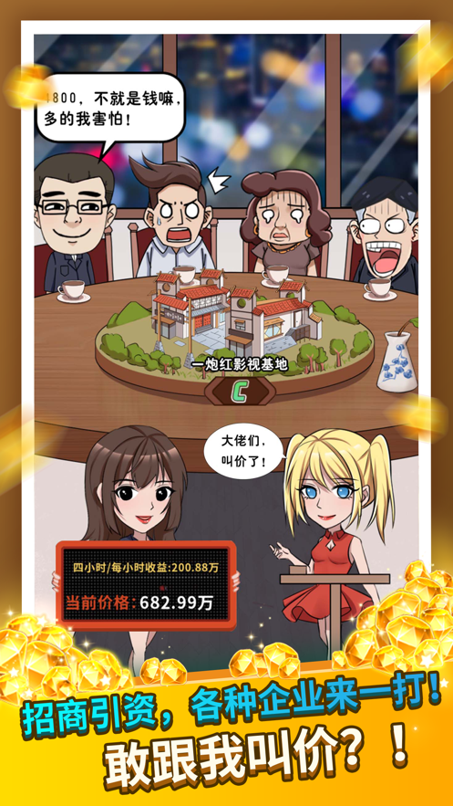 王大棰当村长游戏iOS