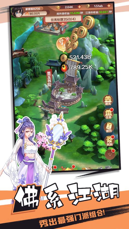 神经武林手游iOS版
